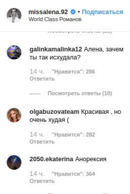 Фото №1 - Алена Шишкова: у нее анорексия или нет? Ответили эксперты
