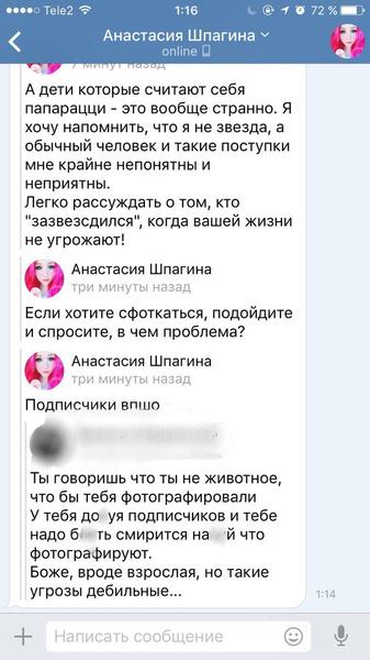 Фото №3 - Что общего у Насти Шпагиной и Павла Дурова?