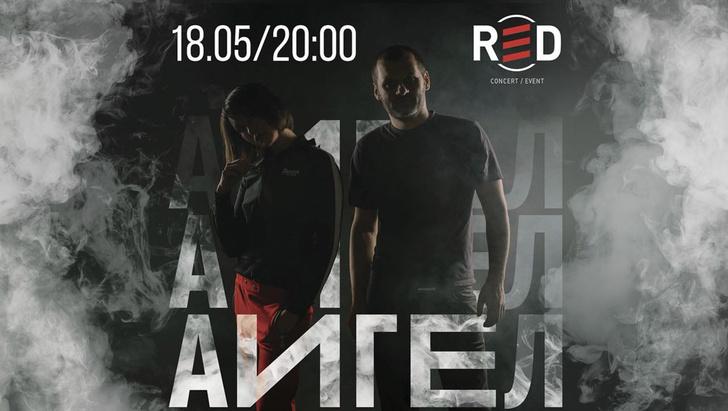 Фото №1 - АИГЕЛ презентует новый альбом «Музыка» в московском клубе Red
