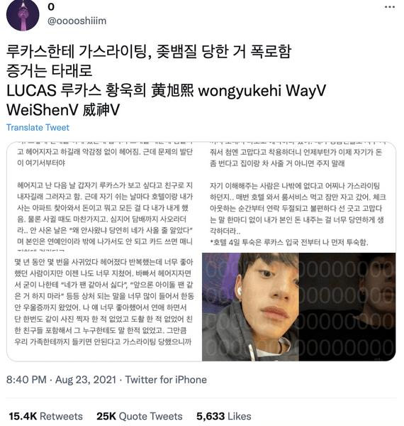 Фото №3 - Правда или сплетни? Лукас из NCT и WayV попал в скандал с бывшей девушкой 😳