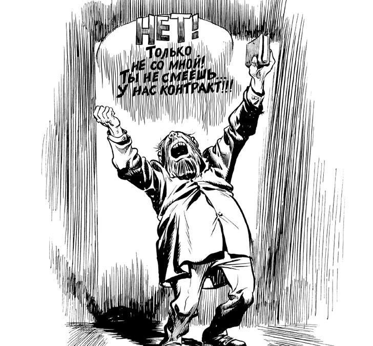 Фото №8 - «Контракт с Богом»: Уилл Айснер и графический роман-легенда