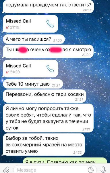 Фото №2 - Соцсети Милены Чижовой на самом деле взломал...