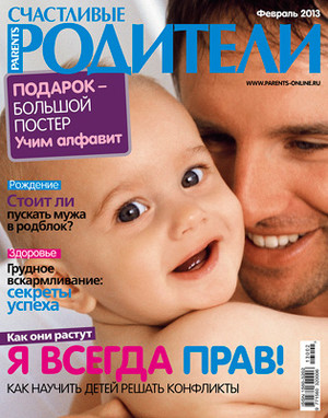 Фото №1 - «Счастливые родители» в феврале 2013