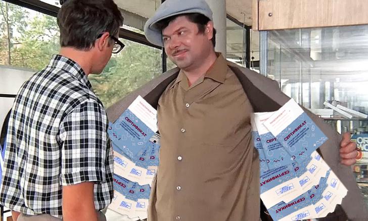 Фото №1 - Житель Хабаровска оставлял закладки с поддельными сертификатами вакцинации