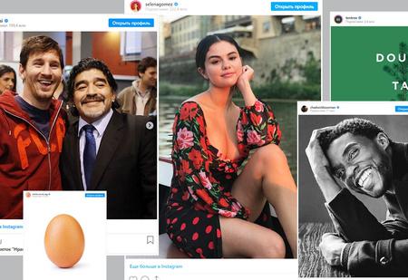 Великая десятка самых залайканных фото за всю историю «Инстаграма»