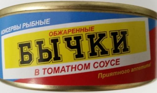 Фото №1 - Из петербургских магазинов изъяли некачественные рыбные консервы