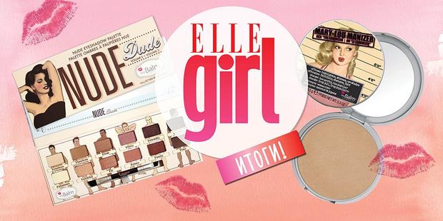 Фото №1 - Подводим итоги опроса Elle Girl