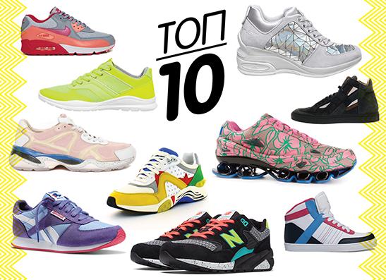Фото №1 - Топ-10 стильных кроссовок