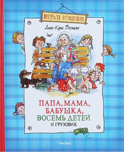 Фото №6 - Книжки на полку: для детей от 5 до 6 лет