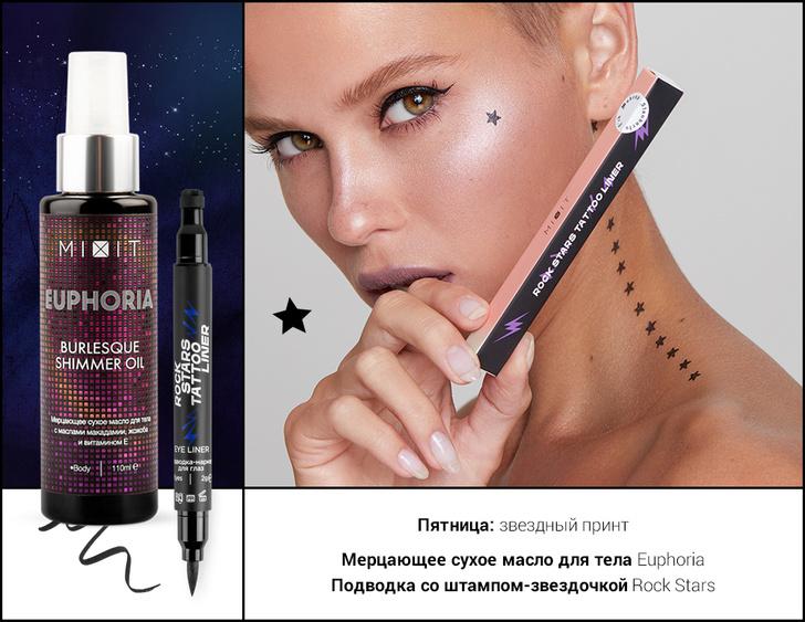 Фото №6 - Неделя красоты: 7 оригинальных вариантов макияжа и ухода на каждый день от Mixit