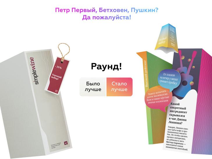 Фото №2 - Артемий Лебедев vs Максим Каширин: каким будет дизайн винотек SimpleWine