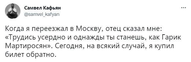 Фото №14 - В «Твиттере» высмеяли Гарика Мартиросяна, который оскорбил комиков
