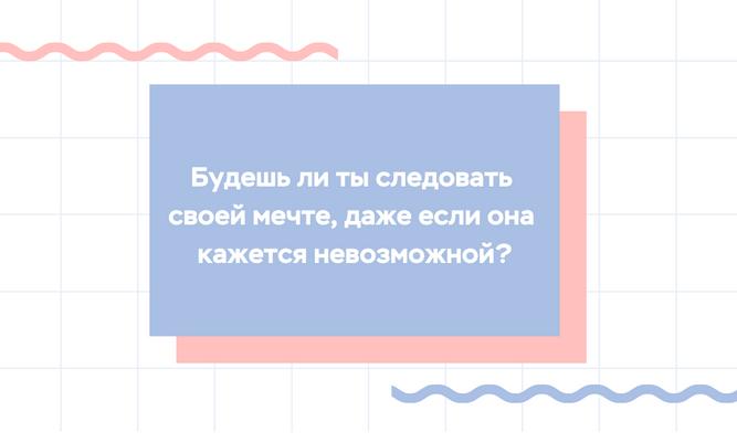 Фото №2 - Тест: Чему ты веришь больше— разуму или чувствам? 💖🧠