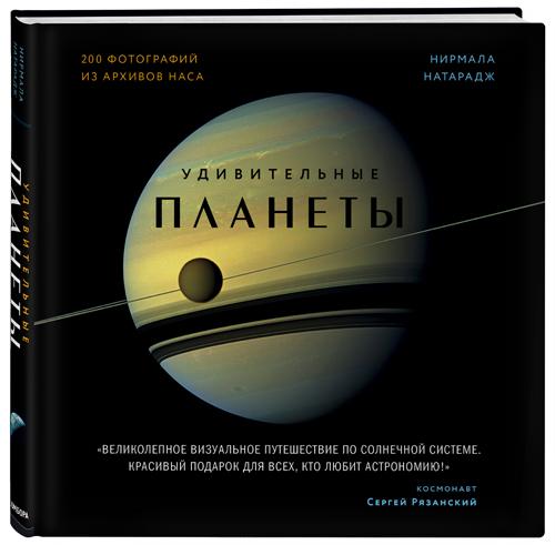 Фото №2 - Что почитать: 6 книг о космосе, от которых хочется летать