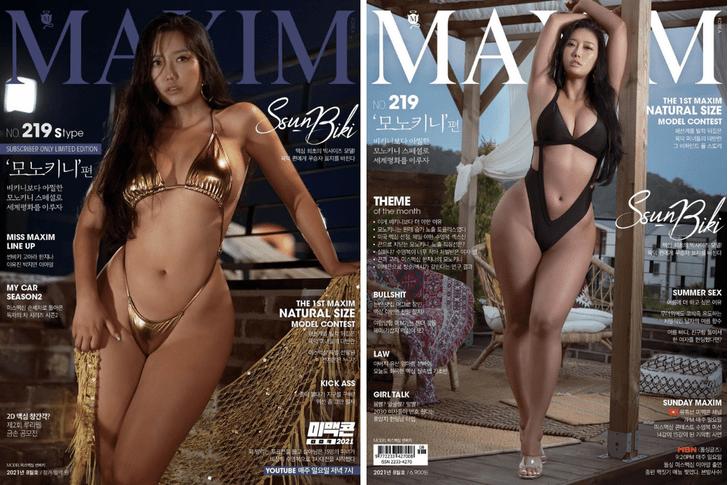 Фото №2 - На обложке «Maxim Korea» впервые за 20 лет появилась модель plus size 💃