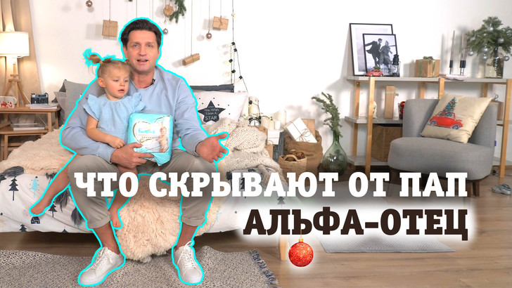 Фото №1 - Что скрывают от пап: новый выпуск YouTube-шоу MAXIM «Альфа-отец»
