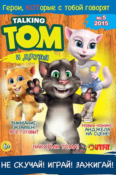 Фото №1 - Новые развлечения в майском выпуске журнала «Talking Tom и друзья»