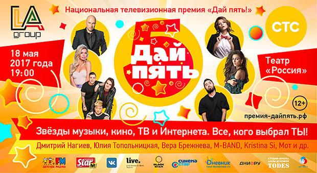 Фото №1 - В Москве состоится торжественная церемония награждения победителей премии «Дай Пять!»