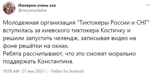 Фото №5 - Лучшие шутки про тиктокеров-оппозиционеров