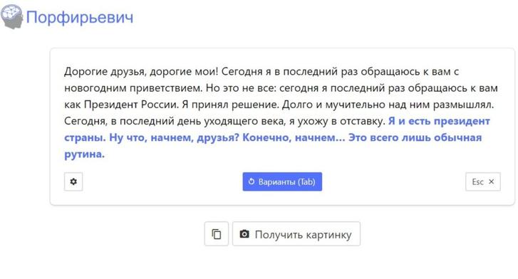 Фото №2 - «Порфирьевич»— сайт, который продолжит любую фразу на русском, осмысленно и неожиданно