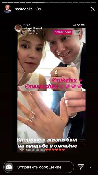 Фото №6 - Как выглядит свадебный альбом пары, которая поженилась онлайн
