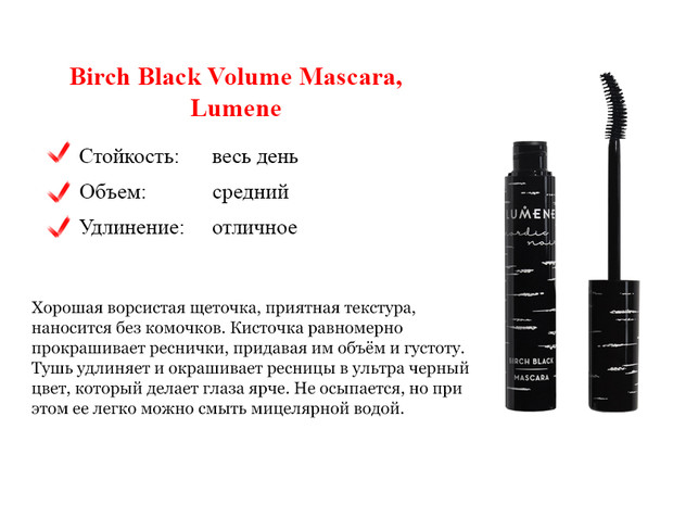 Birch Black Volume Mascara, Lumene