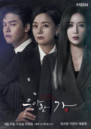 Фото №8 - Выбор IMDB: 25 лучших корейских дорам 2019 года