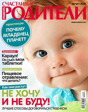 Фото №1 - «Счастливые родители» в августе (2014)