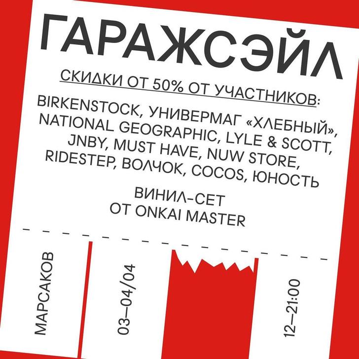 Фото №2 - Главные события в Москве с 29 марта по 4 апреля