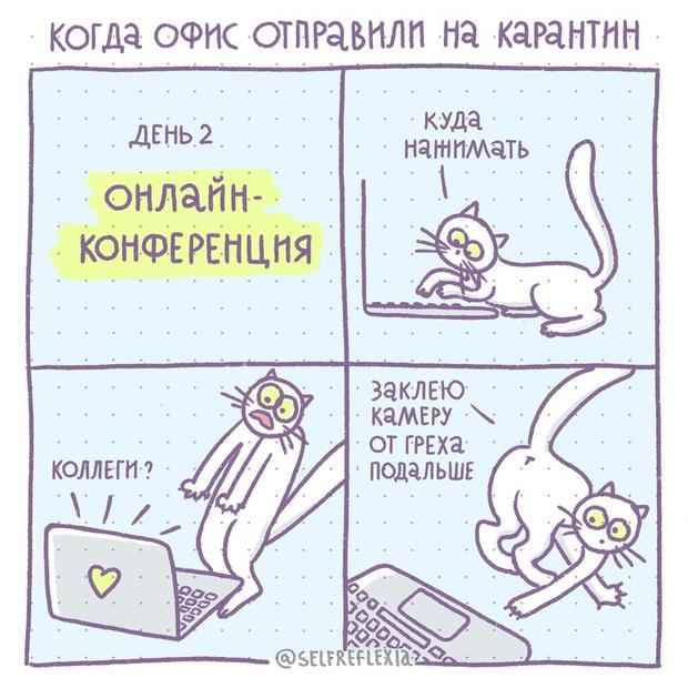 Фото №10 - «Карантин— это…»: к позитиву зовущие комиксы российской художницы