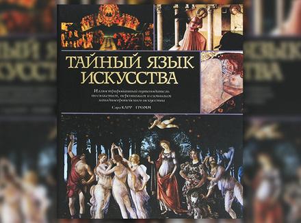 С. Карр-Гомм «Тайный язык искусства. Иллюстрированный путеводитель по сюжетам, персонажам и символам западноевропейского искусства»