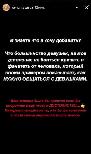 Фото №5 - Родственники Дины Саевой не верят в то, что у девушки не было романа с Егором Кридом