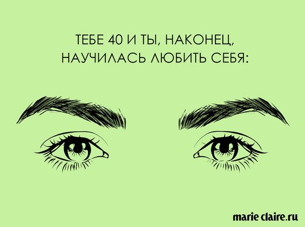 Фото №10 - Что ваши брови говорят о вас