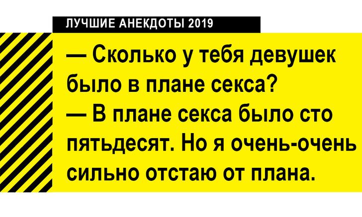Фото №9 - Лучшие анекдоты 2019 года