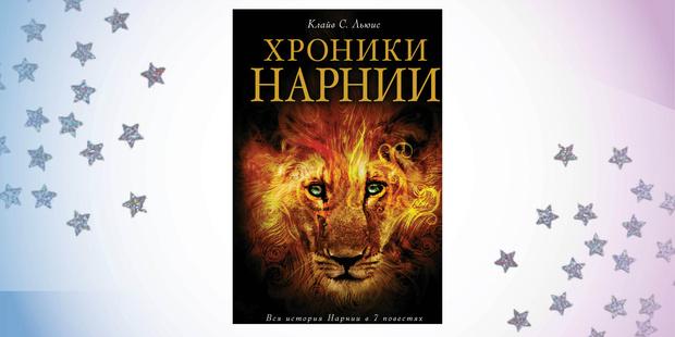 «Хроники Нарнии», Клайв Льюис