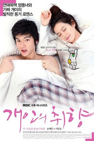 Фото №2 - Какие дорамы посмотреть, пока ждешь премьеру нового сериала с Ли Мин Хо в главной роли