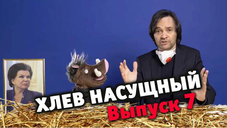 Фото №1 - «Россия— прививочная супердержава»: карантинный выпуск шоу «Хлев насущный»
