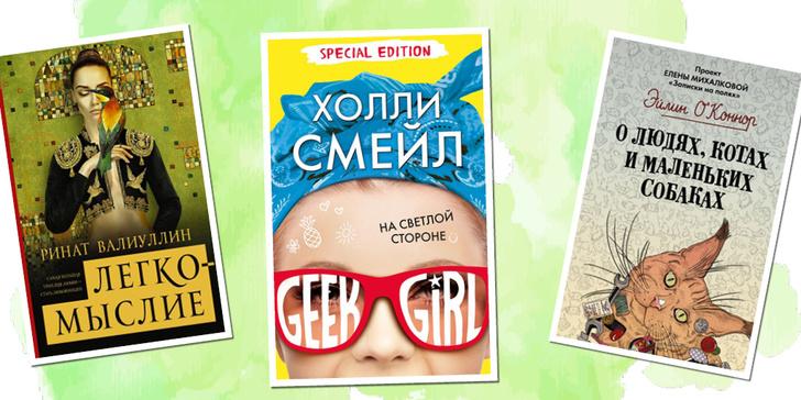 Фото №5 - 18 книг, которые ты просто обязана прочитать этим летом