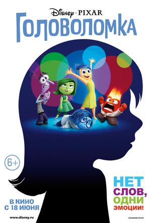 Фото №7 - Топ-10 самых смешных мультфильмов от Pixar