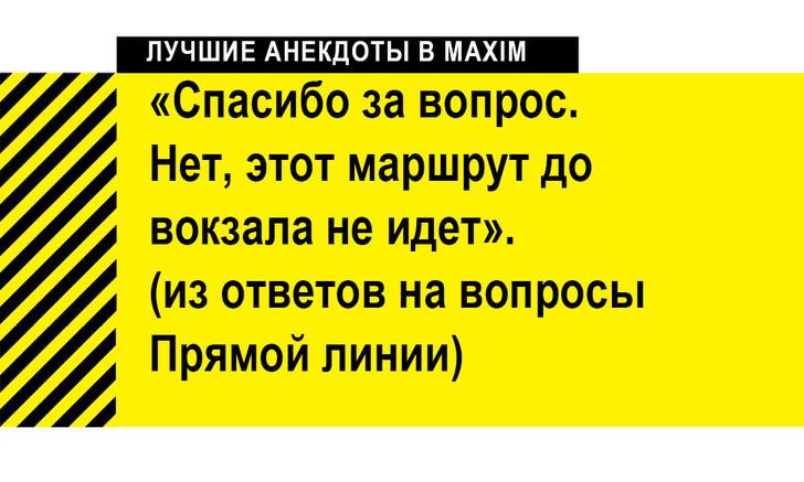 Фото №1 - Лучшие анекдоты про «Прямую линию президента Путина»