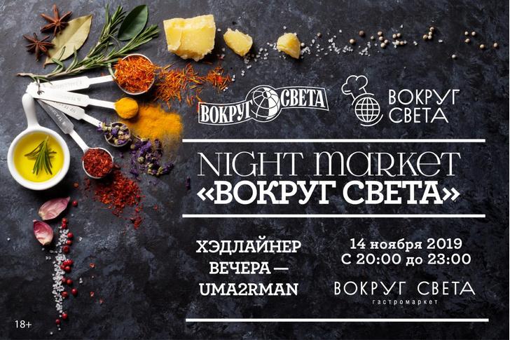Фото №1 - В Москве пройдет NightMarket «Вокруг света» 2019