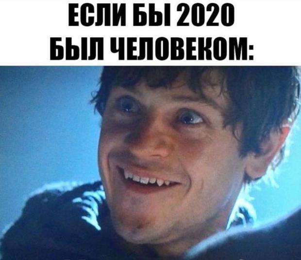 Фото №1 - 20 мемов, которые идеально описывают 2020 год