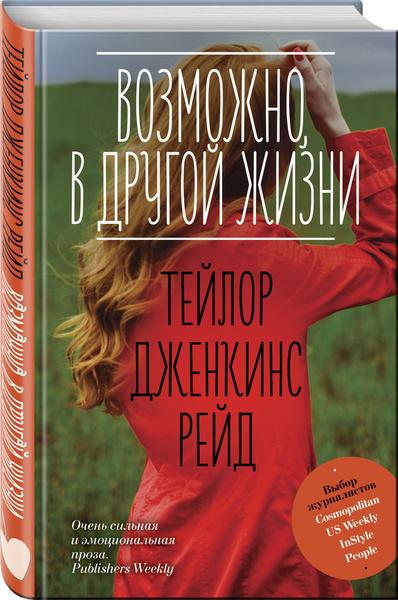 Фото №6 - Жизнь с чистого листа: 5 вдохновляющих книг для зимних вечеров
