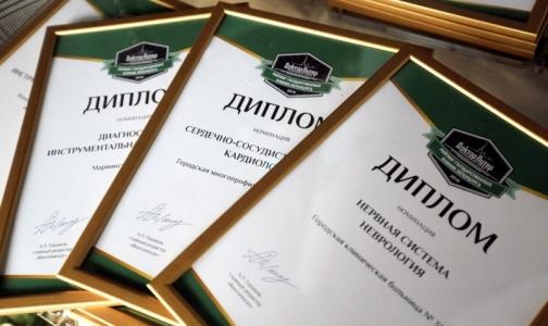 Фото №1 - В Петербурге наградили лучшие клиники по версии медицинского сообщества