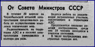 Фото №4 - Как главная советская газета освещала аварию на Чернобыльской АЭС
