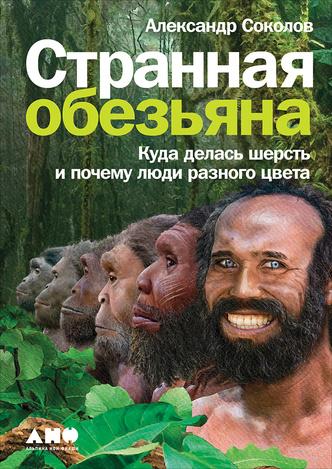 Фото №1 - «В поте лица твоего»: отрывок из книги Александра Соколова «Странная обезьяна»