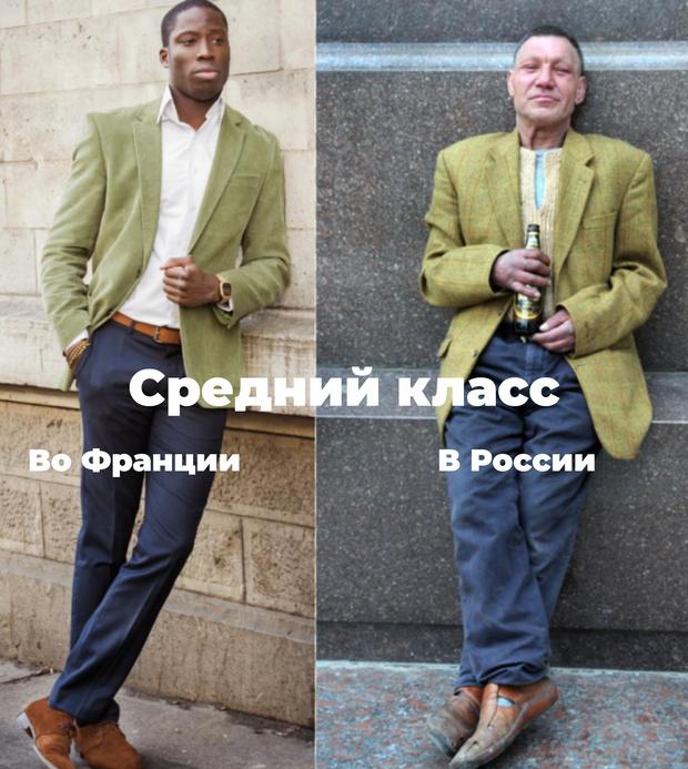 Фото №1 - Лучшие шутки про средний класс в России
