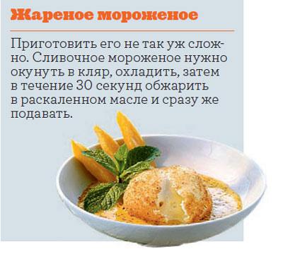 Фото №8 - Краткая энциклопедия мороженого