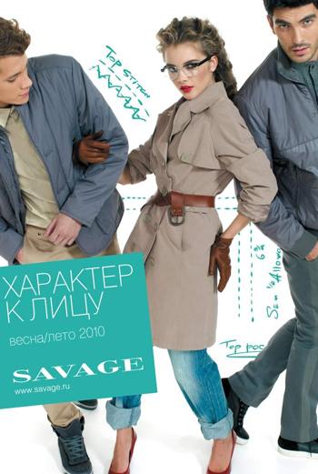 Фото №1 - Весенние коллекции в магазинах SAVAGE