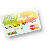 Подарочная карта МЕГА - 3000 рублей каждая